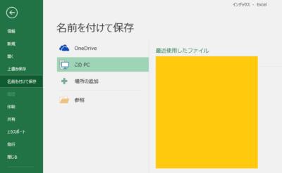 Excel最近使用したファイル
