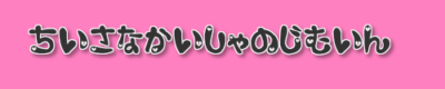 20.ラブポップ文字(漢字不可ハート風)サンプル