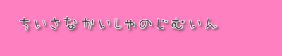 32.SR角田さん(漢字不可)サンプル