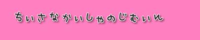 33.SR丸太さん(漢字不可)サンプル
