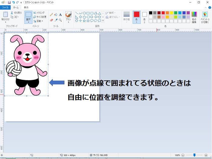 ファイルから画像を貼り付ける方法2