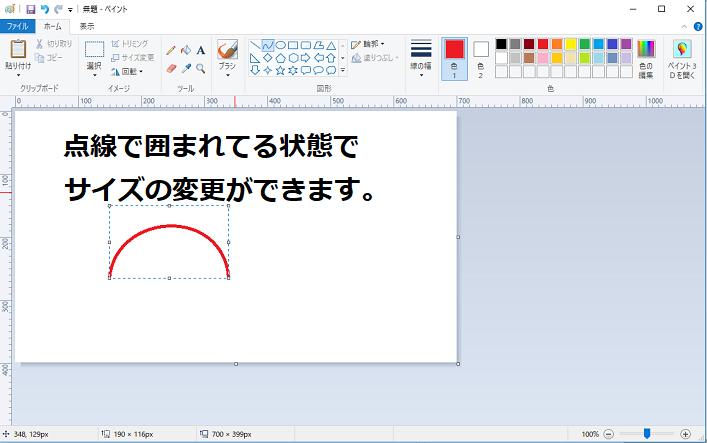 ペイントで曲線を描く方法3