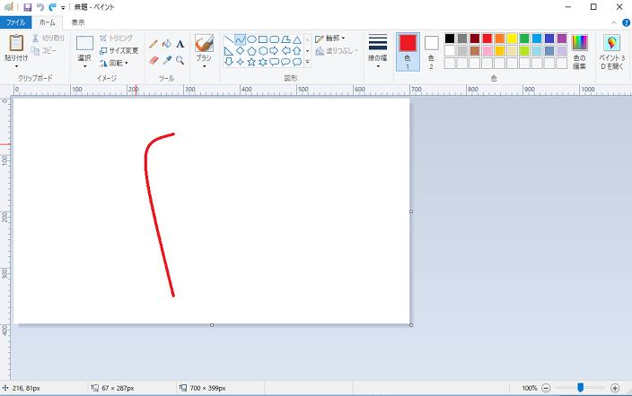ペイントで曲線を描く方法4