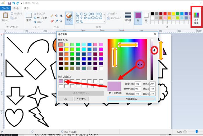 ペイント パレットにない色を作る方法