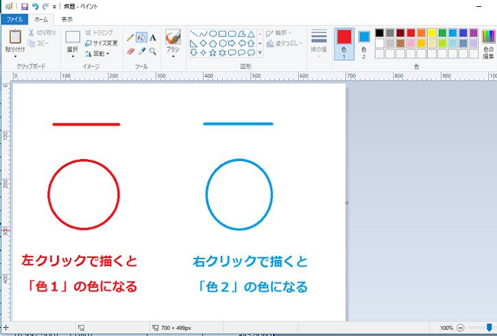 色1と色2の使い分け1