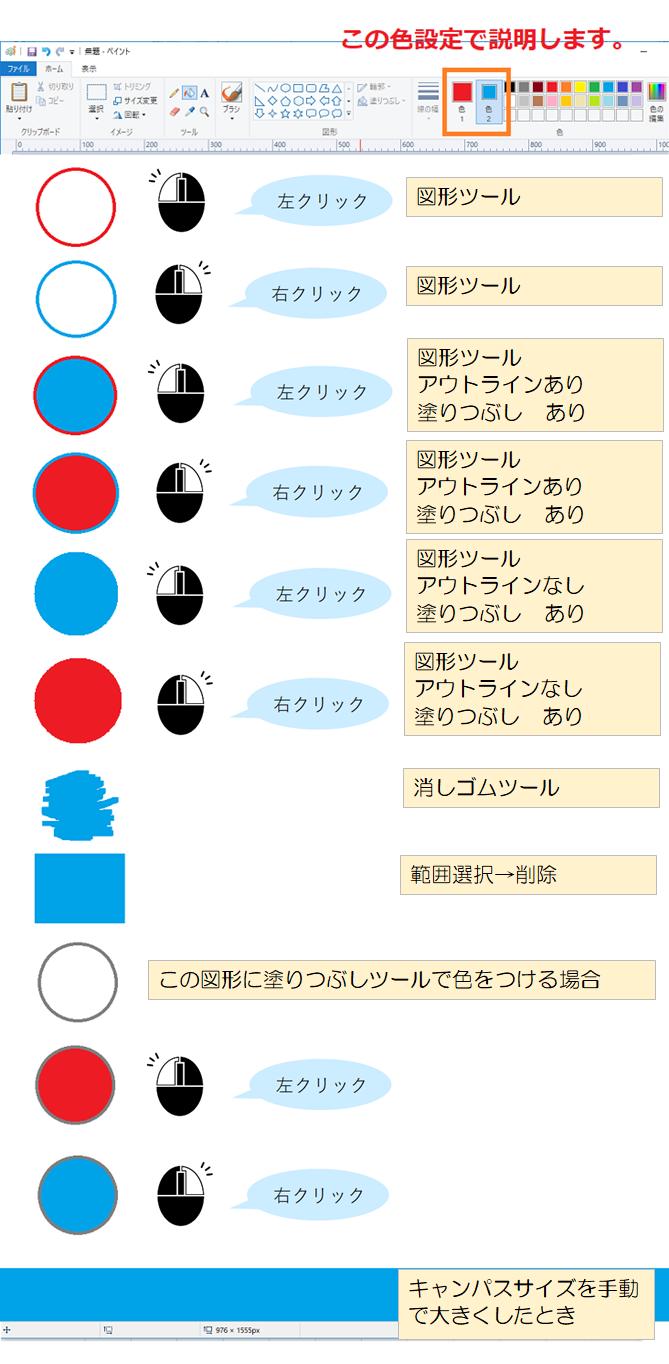 ペイント色1と色2の使い分け2
