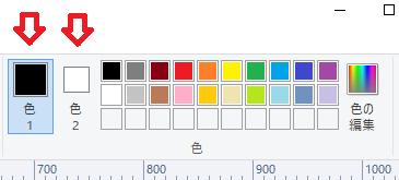 ペイントの色1と色2って?