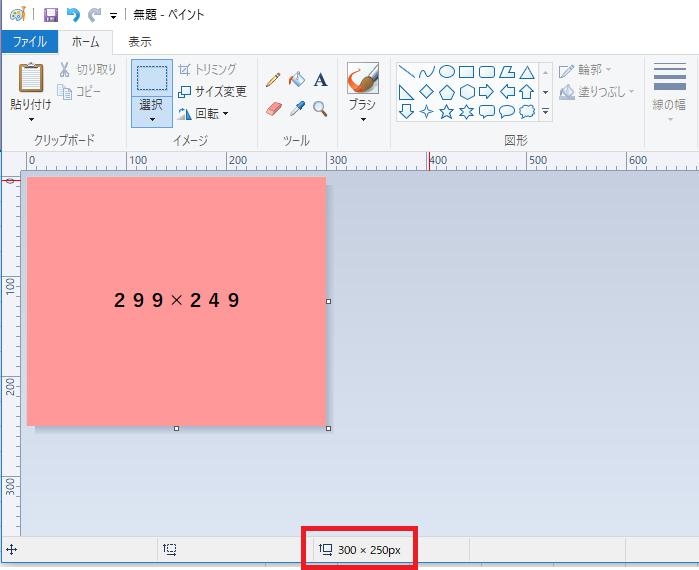 エクセルでバナーを作成するときの基本操作 サイズの設定