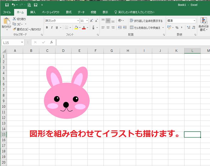 【バナー作成のためのエクセル基本操作】図形を使う11