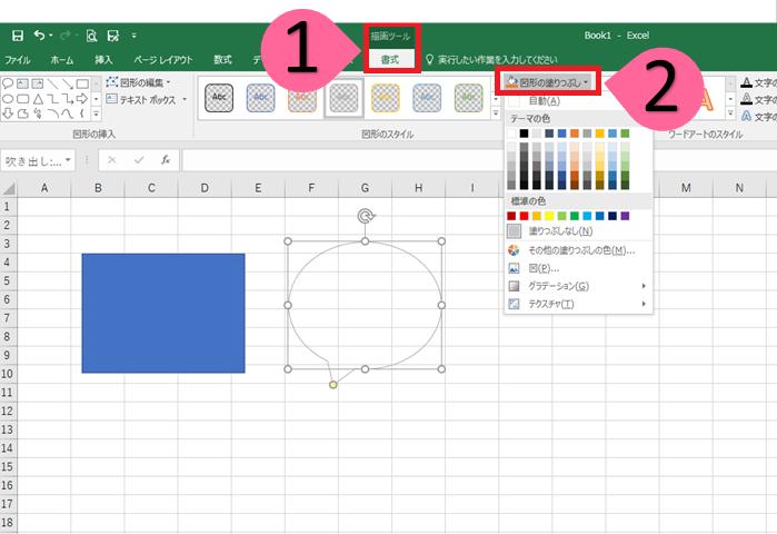 【バナー作成のためのエクセル基本操作】図形を使う4