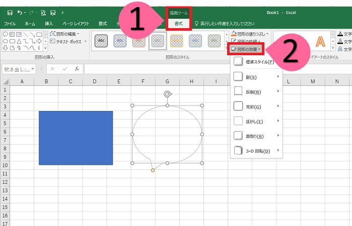 【バナー作成のためのエクセル基本操作】図形を使う7