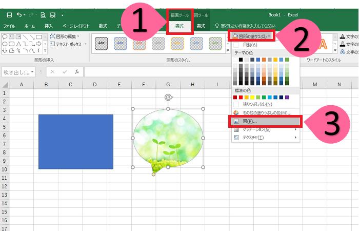 【バナー作成のためのエクセル基本操作】図形を使う8