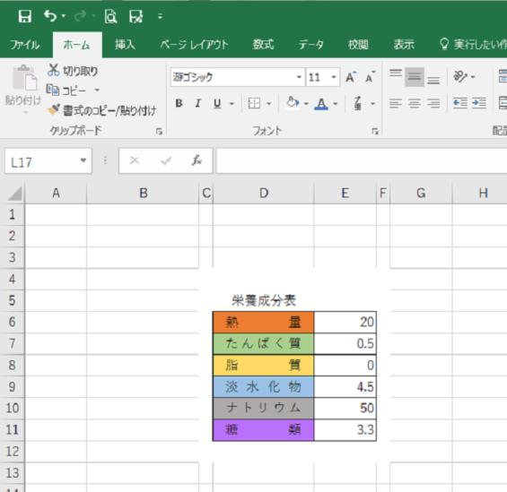 【バナー作成のためのエクセル基本操作】表をつくる1