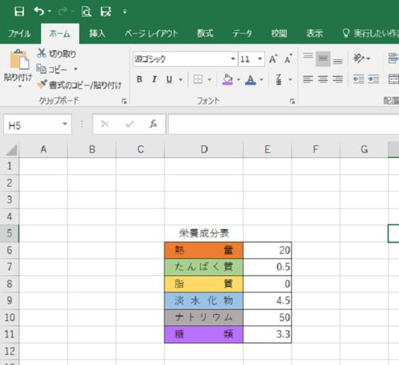 【バナー作成のためのエクセル基本操作】表をつくる2