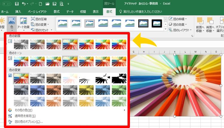 エクセルで画像の色を調整