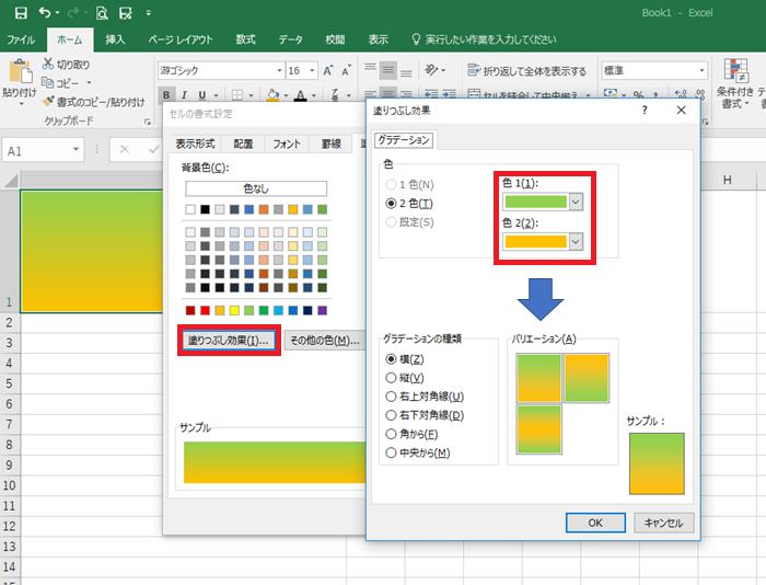 バナー制作エクセル編 セルに色を塗ってグラデーションをつける