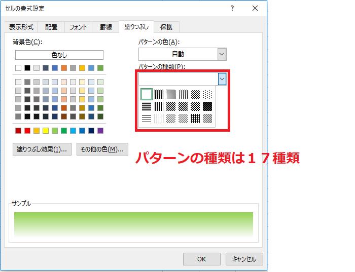 バナー制作エクセル編 セルに色を塗って模様をつける
