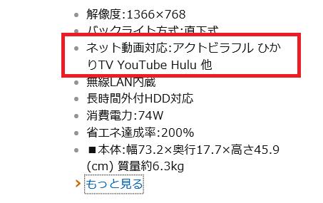 YouTube対応テレビ