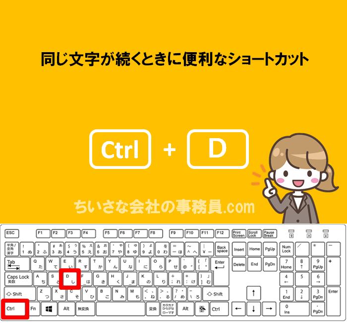 【エクセル便利ワザ】同じ文字がつづくときに便利なショートカット