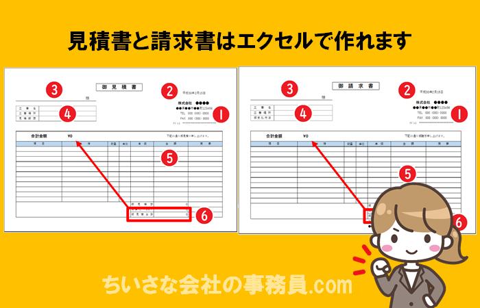 エクセルで作る見積書と請求書