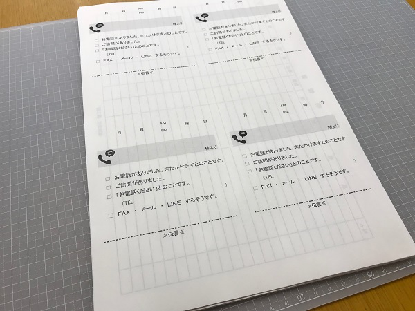 【小さい会社の事務員】伝言メモ