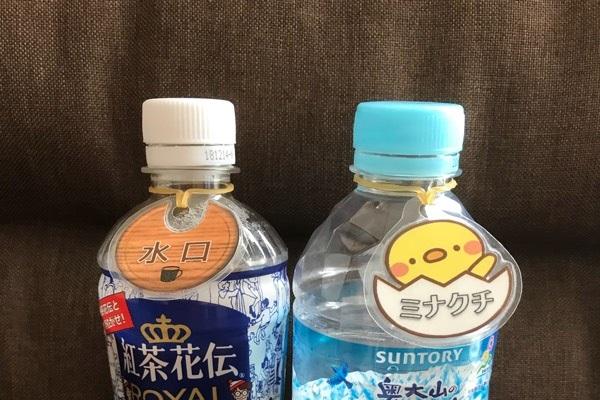 ペットボトルの名札の作り方