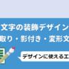 【バナー作成のためのエクセル基本操作】文字のデザイン!縁取り文字はワードアートを